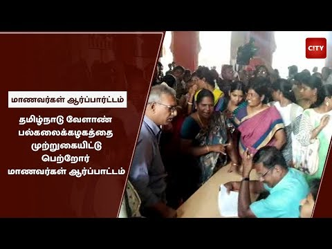UG Students from Annamalai University lay siege to Tamil Nadu Agricultural University