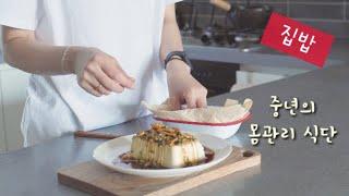 나레이션 집밥일상)오픈 토스트로 아침밥 만들어 먹이고/…