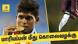 கொலை வழக்கில் சிக்கிய மாரியப்பன் | Rio Medallist Mariappan accused for murdering youth | Tamil News