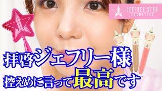 ジェフリースター(Jeffree Star Cosmetics)新作!グロスレビュー
