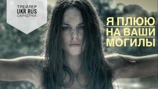 KR (Korol Ramon) ft. EFA - Кто мы (Я плюю на ваши могилы)