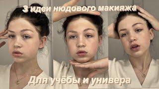 3 идеи нюдового макияжа на учебу Макияж на учебу 2021 Школьный макияж Vera Haison