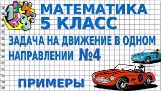 МАТЕМАТИКА 5 класс. РЕШЕНИЕ ПОДОБНЫХ ЗАДАЧ: № 1199 (1, 2) (ВИЛЕНКИН), № 632 (ТАРАСЕНКОВА)