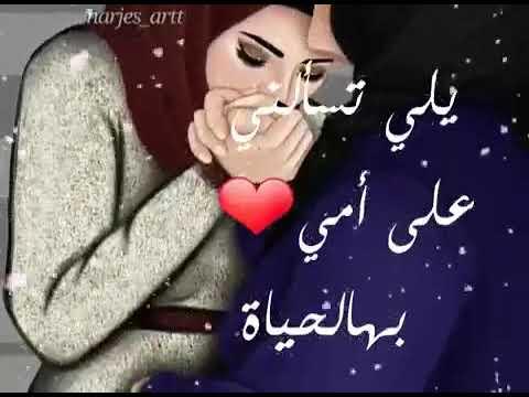 ربي احفظلي أمي نور عيوني💕👉