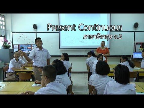 ภาษาอังกฤษ ม.2 Present Continuous ครูอุษณี สร้อยเพ็ชร