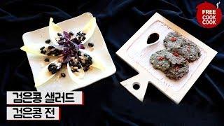 [프리쿡쿡] 검은콩 샐러드 / 검은콩전