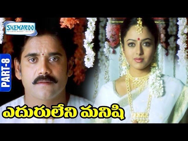 Eduruleni Manishi Telugu Full Movie | Part 8 | Nagarjuna | Soundarya | Shemaroo Telugu
