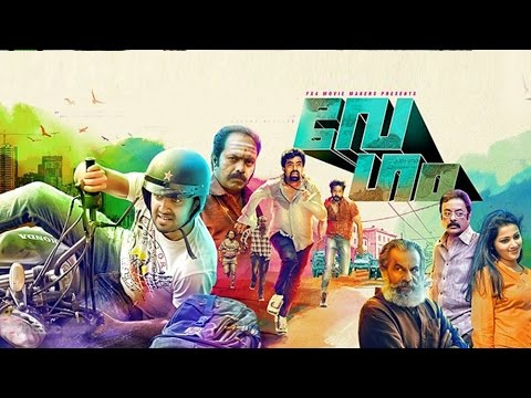 New malayalam movie | Vegam | Malayalam full  Movie 2014