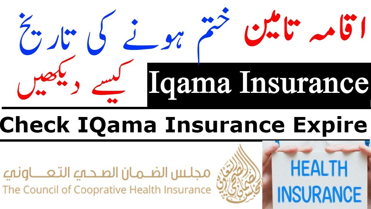 Insurance inquiry: Check Iqama Insurance Validity on-line
