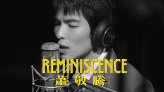 蕭敬騰 Jam Hsiao -  輝煌全紀錄VCR 2015