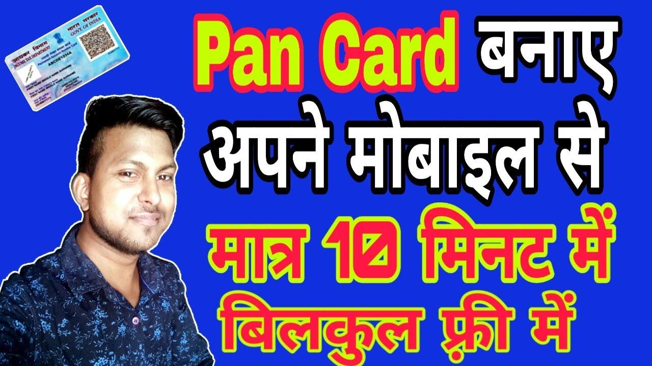 Pan Card Kaise Banaye Online    How To make Pan Card ...