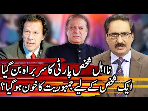 Kal Tak with Javed Chaudhry - 21 November 2017   Express News