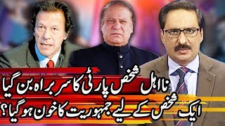 Kal Tak with Javed Chaudhry - 21 November 2017 | Express News