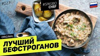 БЕФСТРОГАНОВ или как сделать любое мясо МЯГКИМ - рецепт шеф повара Ильи Лазерсона