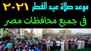 مواعيد صلاة عيد الفطر المبارك ٢٠٢١ فى جميع محافظات مصر