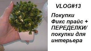 VLOG#13 Покупки FIX PRICE + переделки/покупки для интерьера