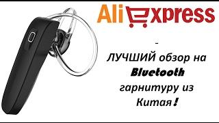 Aliexpress. ЛУЧШИЙ обзор на  Bluetooth гарнитуру из Китая!!!