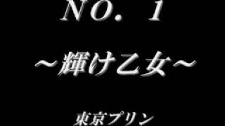 東京プリン NO,1 輝け乙女 SPECIAL TRACK/DJ SHU...