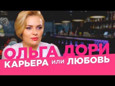 Молодость: карьера или любовь /Ольга Дори/ Женщина и самооценка.