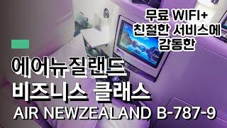 에어 뉴질랜드 비즈니스 클래스 탑승기 - 오클랜드-인천…