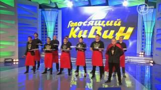 КВН Плохая компания '300 официантов'