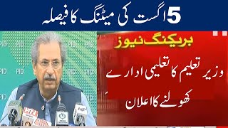 5th august meeting school universities colleges open education minister shafqat mehmood