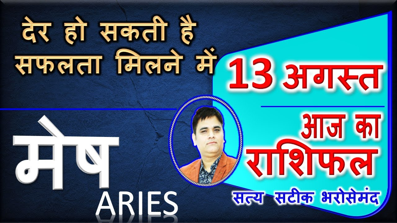 13August-2020-Mesh- मेष राशि/Aaj Ka Rashifal-आज का राशिफल/Aries Daily Horoscope /AstroSachin