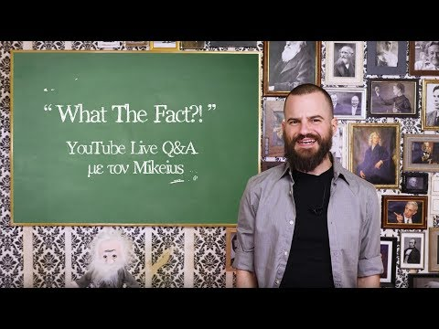 Live Q&A με τον Mikeius | What the Fact
