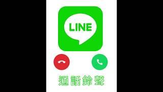 Download lagu LINE通話鈴聲