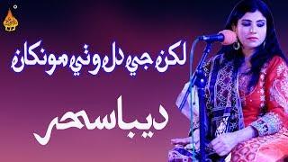 NEW SINDHI SONG LAKHN JE DIL WATHI MONKHAN BY DEEBA SAHAR NEW EID ALBUM 2018