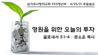 04/25/21   영원을 위한 오늘의 투자   문소운 목사   남가주사랑의교회 YES청년부 주일예배 실황