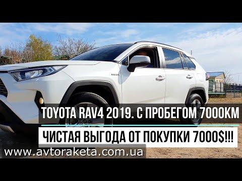 Toyota RAV4 2019 года с пробегом 7500км!!! И выгодой от покупки 7000$