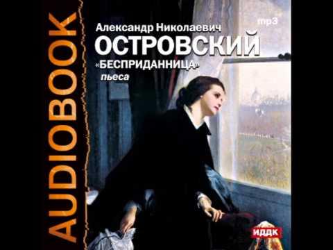2000288 Chast 1 Аудиокнига. Островский Александр Николаевич.