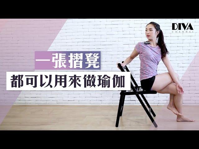 【扮工室瑜伽課】一張摺凳都可以用來做瑜伽