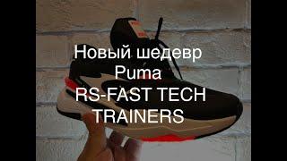 Puma RS-FAST TECH TRAINERS обзор на новые кроссовки - Видео от Обувной маньяк