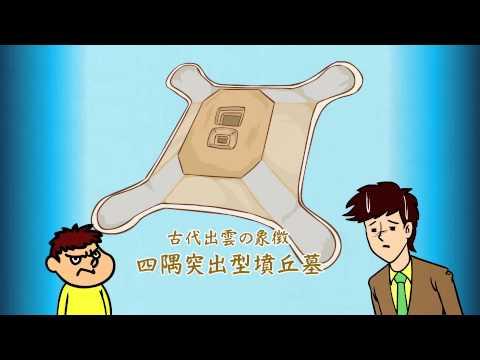 秘密結社鷹の爪外伝 むかしの吉田くん #5『青銅器大量出土の巻』