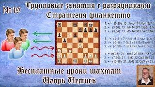 Бесплатные уроки шахмат № 19. Стратегия фианкетто. Игорь Немцев. Обучение шахматам