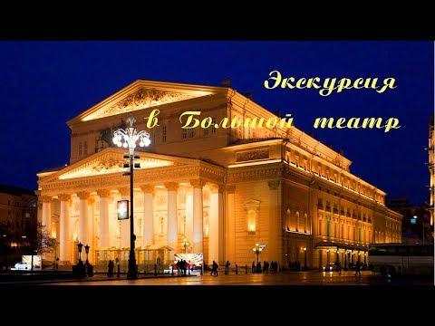 Большой театр Москва. Экскурсия - Большой изнутри
