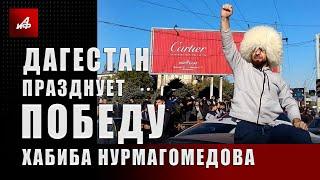 Дагестан празднует победу Хабиба Нурмагомедова
