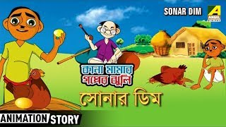 Kana Mamar Gapper Jhuli | Sonar Dim | Bangla Cartoon Video
