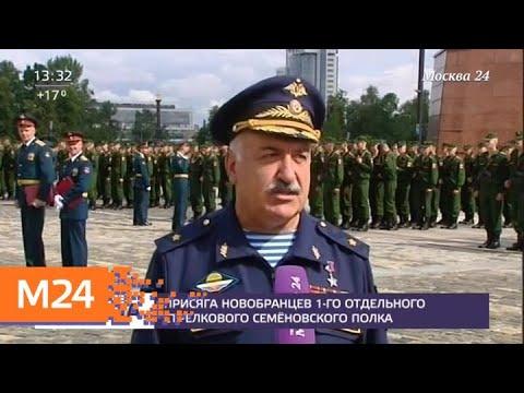 Новобранцы 1-го отдельного стрелкового Семеновского полка приняли присягу - Москва 24