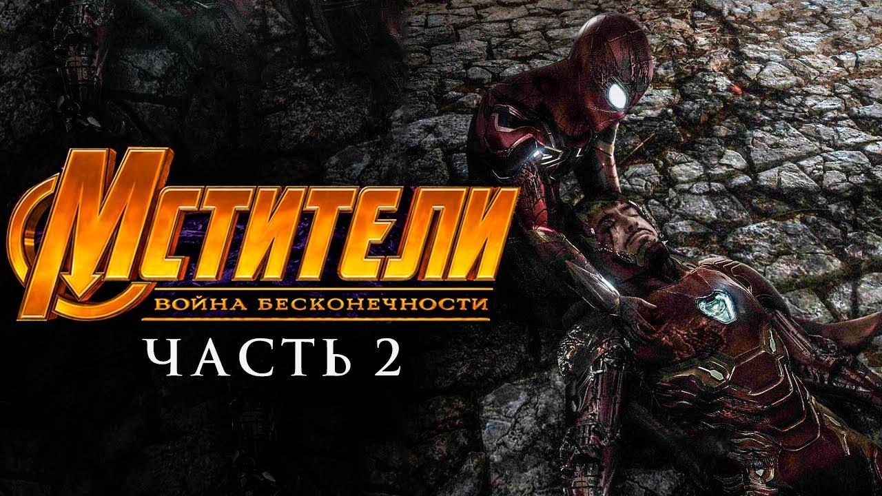 Мстители 4 Picture: Мстители 4 Война бесконечности: Часть 2 [Обзор] / [Трейлер