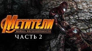 Мстители 4 Война бесконечности: Часть 2 [Обзор] / [Трейлер на русском]