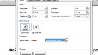 Двухсторонняя печать документа в Word(, 2014-10-08T12:09:25.000Z)