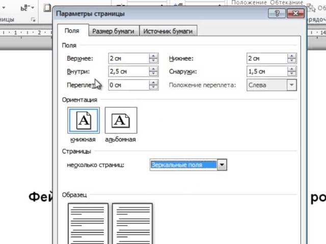 Как на принтере распечатать картинку с двух сторон