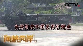 《海峡两岸》 20200426| CCTV中文国际