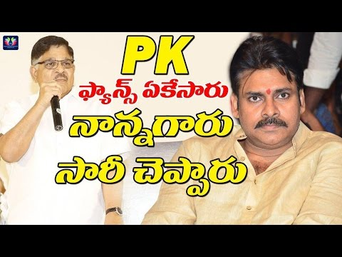 Thumbnail: War of Words between Pawan Kalyan Fans and Allu Arjun Fans on Social Media | Telugu Full Screen