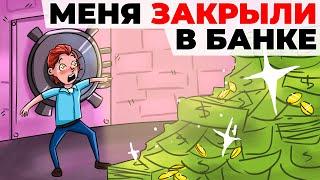 Меня закрыли в хранилище, где хранятся все деньги банка | Анимированная история