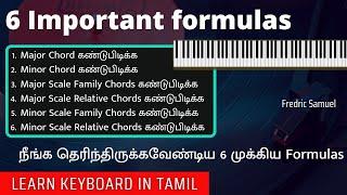 6 Important Formulas - Major, minor Formulas, Family Chords, Relative Chords எளிதாக கண்டுபிடிக்க...