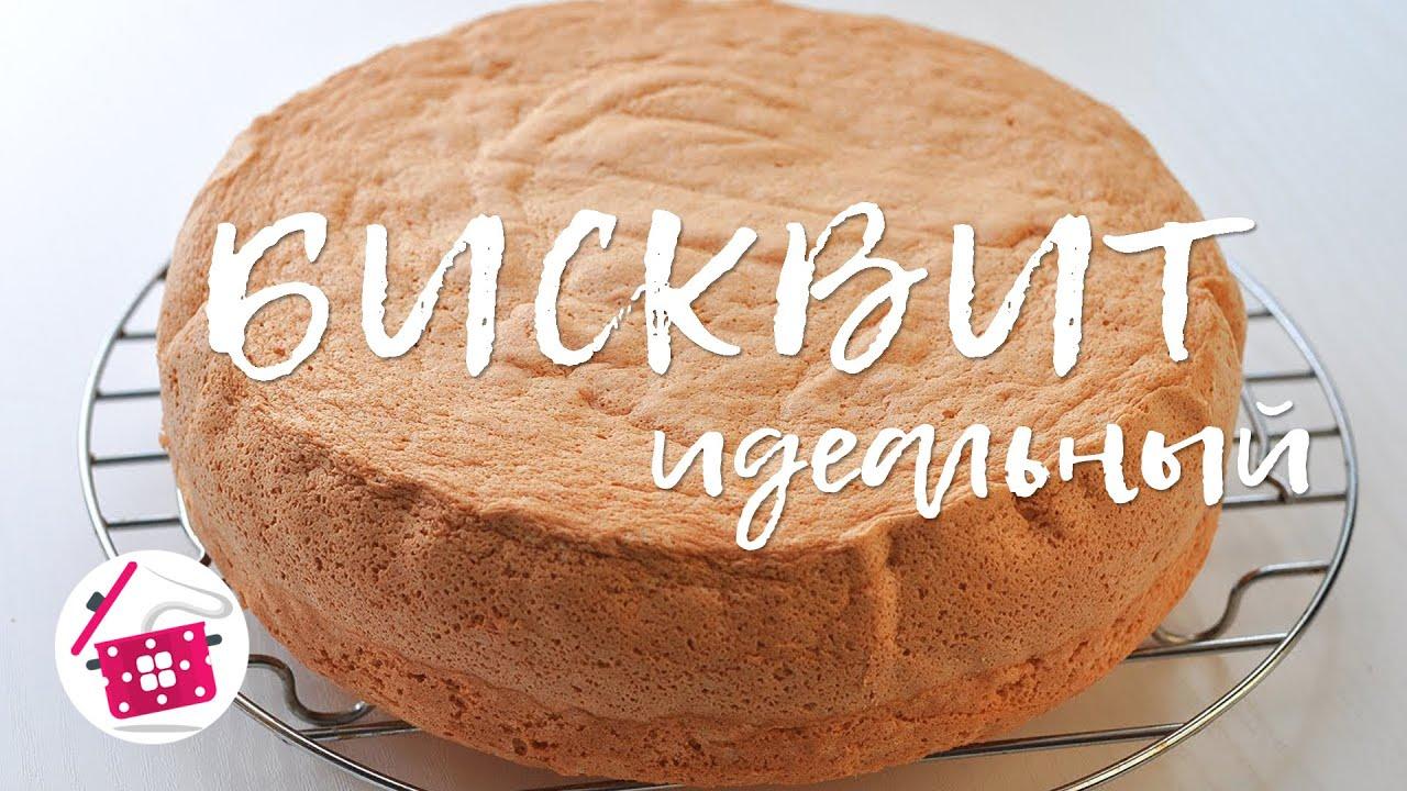 бисквитный торт классический рецепт видео
